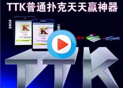 深圳牌具TTK普通扑克牌分析仪